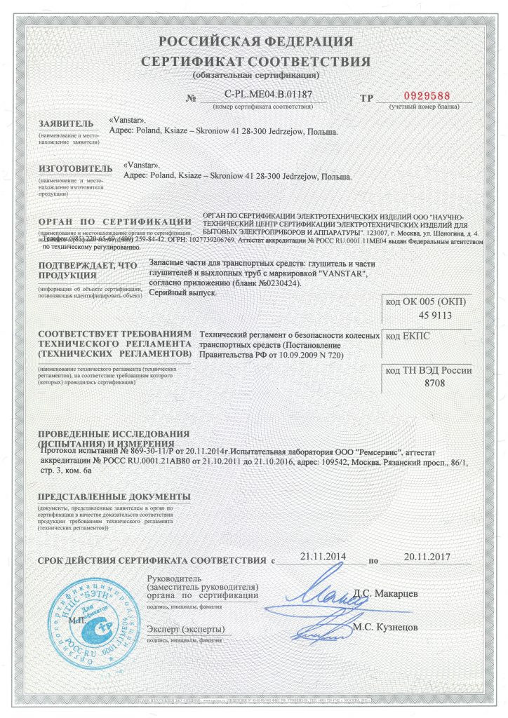 certyfikat-rosja-1