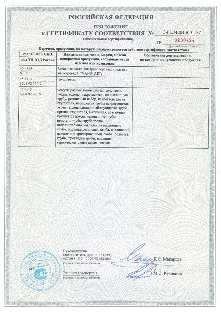 certyfikat-rosja-2